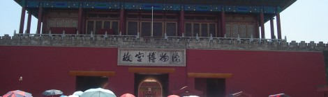 "The Gate of Divine Might, the northern gate. The lower tablet reads ""The Palace Museum"""